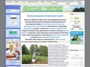 Вятская губерния. Сельское хозяйство Кирова и Кировской области