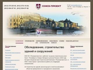 СОЮЗ-ПРОЕКТ (Росэнергомонтаж - обследование, строительство зданий и сооружений, строительная компания в Санкт-Петербурге)