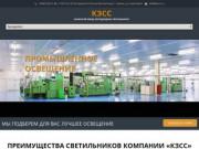 КЗСС ⋆ Казанский завод светодиодных светильников