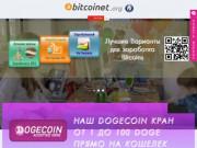 Сайт Bitcoinet предлагает лучшие варианты для заработка в интернете без рисков и финансовых вложений для всех жителей Украины! (Украина, Киевская область, Киев)