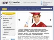 """ИЦ """"KURSOVIKS"""" (kursoviks.com.ua): информационный центр, предоставляющий свои услуги по написании студенческих работ по различным дисциплинам, в частности, экономического, правового, гумунитарного, компьютерного направлений (Украина, Киевская область, Киев)"""