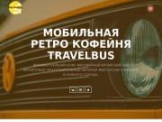 TravelBus - Мобильная ретро Кофейня - Чайная