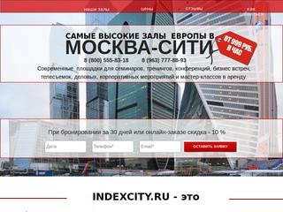 Залы в Москва-Сити