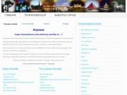 Книга жалоб и отзывов Воронежа (пожаловаться и написать жалобу в Воронеже)