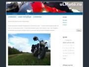 ULMoto.ru – Сайт ульяновских мотоциклистов