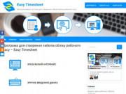 Easy Timesheet – Автоматизована система для створення табелів обліку робочого часу (Украина, Киевская область, Киев)