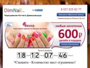 Наращивание Ногтей в Димитровграде - DimNail