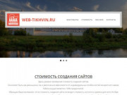 Создание сайтов   Веб-Тихвин.RU (Тихвин, Бокситогорск, Пикалёво)
