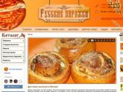 Заказать выпечку с доставкой в Москве- Купить свежую домашнюю выпечку- Русские Пирожки