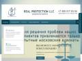 Юридические компании, юридические услуги, юрист, адвокат (Россия, Московская область, Москва)