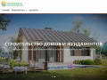 Строительство домов и фундаментов. (Россия, Костромская область, Кострома)