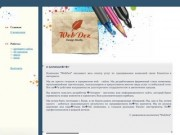 Студия дизайна WebDez г.Пыть-Ях.Создание сайтов, дизайн квартир, 3D проекты.