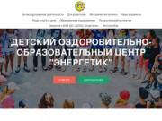 """""""Детский оздоровительно-образовательный центр """"Энергетик&quot"""