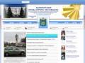 Официальный сайт Администрации Кисловодска
