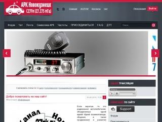 Авто Радио Канал г.Новокузнецка