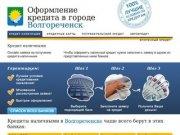 Кредиты в Волгореченске. Онлайн заявка, быстрое рассмотрение. Все виды кредитов.