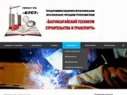   Бахчисарайский техникум строительства и транспорта