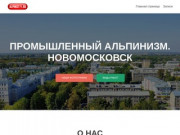 Промышленный альпинизм — Новомосковск Тульская область