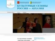 Проект «Культурный сезон Россия - Абхазия 2011»