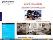 Качественная мебель в Ингушетии по разумным ценам!