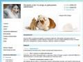 О домашних животных (Амурская область, г. Зея, тел. 8 (924) 6842215)