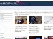 Свежие, актуальные новости Тюмени и Тюменской области