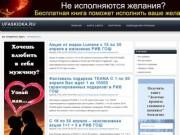 UfaSkidka.ru | Все акции и скидки города Уфы