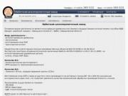 Ирбитский шпалопропиточный завод -пропитка шпалы, бруса и столбов ЛЭП