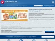 Триколор ТВ - официальный дилер в Старой Купавне, купить триколо тв