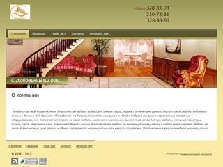 Элитная классическая мебель Производство мебели из массива Изготовление корпусной мебели на заказ