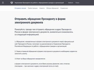 Letters.kremlin.ru