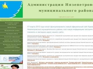 Nzprayadmin.uu.ru