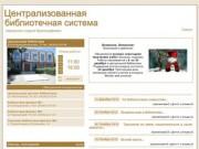 Библиотечная система (г.Красноуфимск)