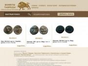 Монеты Тавриды: Херсонеса Таврического, Керкинитиды и городов Северного Причерноморья