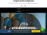 Студия загара Chameleon - лучший солярий в Уфе