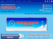 Реклама в Волгодонске.