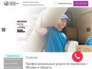 Квартирный переезды с грузчиками и услуги (Россия, Московская область, Москва)
