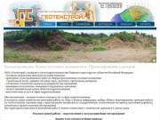 Геологические работы, поиск полезных ископаемых, инженерные изыскания
