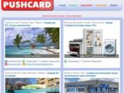 PUSHCARD - Дисконтный Клуб Пущино - Твоя Карта - Акции