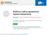 СНТ-ДОН в городе Калач-на-Дону. Мы рады вам.