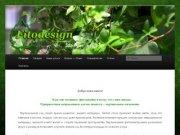 Fitodesign | вертикальное озеленение tel. +7 (3952) 745-199