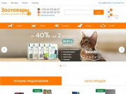 Широкий ассортимент товаров для животных по доступным ценам. (Белоруссия, Минская область, Минск)