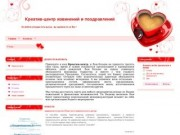 Креатив-центр извинений и поздравлений (Все праздничные и эксклюзивные услуги в Благовещенске, Амурской области)