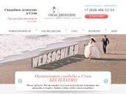 Свадебное агентство в Сочи