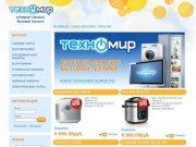 Техномир-Дубна - Магазин бытовой техники Дубна, холодильники, плиты, стиральные машины