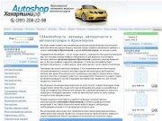 Автозвук, автоакустика и прочие автоаксессуары - магазин 124autoshop.ru, г. Красноярск