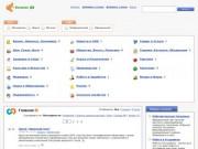 Каталог сайтов Дальнего Востока (Россия, Якутия, Нерюнгри)