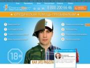 Юридическая помощь призывникам (Россия, Свердловская область, Екатеринбург)