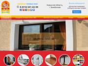 Окна ПВХ Обнинск, Балабаново, компания Готовые окна, пластиковые окна оптом