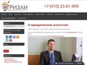 Семейный юрист в Липецке. Звоните: +7 (910) 25-61-999! (Россия, Липецкая область, Липецк)